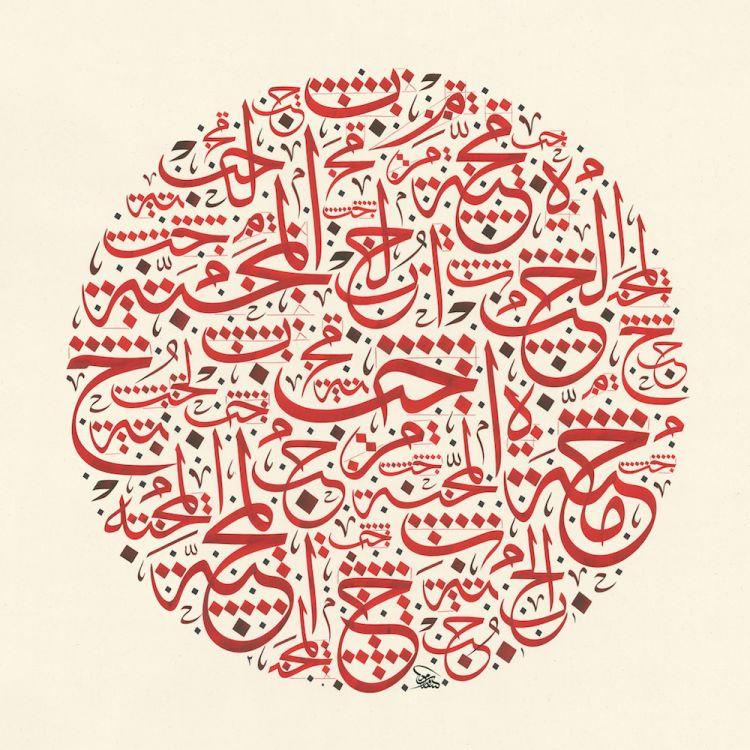 wissam-shawkat-arabic-calligrapher-interview.jpg