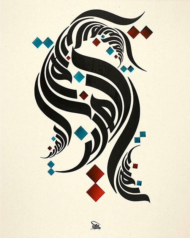 """""""لطالما أبهرتني الأشكال المتنوعة للحروف العربية وأسرتني. فحين كنت صبيًا في العاشرة من عمري، وقع نظري على أربعة حروف كتبها أستاذ الفنون في المدرسة - ومنذ ذلك الحين سيطر علي حب التواصل والتعبير عبر فن الخط العربي. غالبا ما تساءلت عن سر وقوعي في حب هذا الشكل من الفنون بسبب أربعة حروف فقط. ما جذبني لقيم الخط العربي هو الشكل والميزات الجرافيكية. فبالنسبة لي، لا يد ّل كل حرف أو كلمة على صوت أو معنى فحسب، إنما أيضًا على شكل ينبض حياة وطاقة بحد ذاته. عندما ُيكتب كل حرف بفن الخط العربي، يكتسب جمالاً داخليًا حيويًا بحيث يوحي لك بأّنه يتحرك كلما نظرت إليه"""". وسام شوكت """"For as long as I can remember, the versatile shapes and forms of the letters of the Arabic alphabet have captured my imagination. When I was 10 years old, my eyes fell on four letters written by my art teacher in school - since then, a drive to communicate and express through calligraphy has consumed me. I've often wondered why, based on only 4 letters, I could have fallen in love with this art form. It's the form and the graphic qualities that have always drawn me to the values of Arabic calligraphy. To me, each letter or word is not only a signifier of sound or meaning, but also a form with a life and energy of its own. Each letter, when done in calligraphy, has an inner dynamic beauty, a sense that the letters make you feel they moving when you look at them"""". Wissam Shawkat  #contemporaryart #arabiccalligraphy #calligraform #calligraformism #wissamshawkat  #abstraction #mydubai #design #art #artdubai #artabudhabi #middleeasternart  #geometricabstraction #cubism  #statement #form #shape #insideoutside #bauhaus  #letteringco #designarf #lettering #form #lettersoflove #newyork #alwissamstyle #alwissamscript #alwissamcalligraphy"""