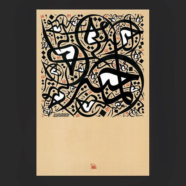 """فن الخط العربي بالنسبة لي هو مجموع كل الأشكال الفنية - نحن نرسم خطوط، ونصمم ونوازن الاشكال. ان عملية إتقان الأشكال لها متعة لا يفهمها إلا الخطاطين"". وسام شوكت ""Calligraphy for me sums all art forms – we draw lines, we design shapes and we balance forms. The process of perfecting the shapes, has a joy and satisfaction that only calligraphers will understand"". Wissam Shawkat  #contemporaryart #arabiccalligraphy #calligraform #calligraformism #wissamshawkat  #abstraction #mydubai #design #art #artdubai #artabudhabi #middleeasternart  #geometricabstraction #cubism  #statement #form #shape #insideoutside #bauhaus  #letteringco #simplycooldesign #graphicroozane #designarf #lettering #form #nabilsafwat #lettersoflove #newyork"