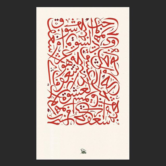 "The love carpet , 2010 - private collection - New York . ""فن الخط العربي بالنسبة لي هو مجموع كل الأشكال الفنية - نحن نرسم خطوط، ونصمم ونوازن الاشكال. ان عملية إتقان الأشكال لها متعة لا يفهمها إلا الخطاطين"". وسام شوكت ""Calligraphy for me sums all art forms – we draw lines, we design shapes and we balance forms. The process of perfecting the shapes, has a joy and satisfaction that only calligraphers will understand"". Wissam Shawkat  #contemporaryart #arabiccalligraphy #calligraform #calligraformism #wissamshawkat  #abstraction #mydubai #design #art #artdubai #artabudhabi #middleeasternart  #geometricabstraction #cubism  #statement #form #shape #insideoutside #bauhaus  #letteringco #simplycooldesign #graphicroozane #designarf #lettering #form #nabilsafwat #lettersoflove #newyork"