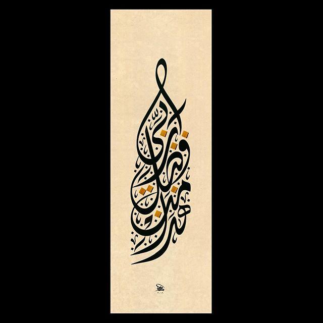 Private collection, London, UK, New Jali Diwani artwork, 2019, I have special love for vertical compositions #jalidiwani #art #design #calligraphy #type #arabic #wissamshawkat #الديواني_الجلي #lettering #arabiccalligraphyart #وسام_شوكت