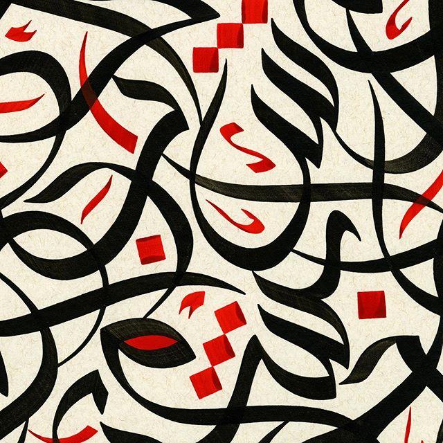 Small Part from a private artwork in Al Wissam style #Geometry #tashkeel #disciplinedinsurgence #art #modern #calligraphy #contemporary #abstract #arabic #tbt #arabiccalligraphy #calligraformism #wissamshawkat #calligraform #calligraforms #letter #التمرد_المنضبط #form #type #design #knowledge #power #alwissamstyle #khatt #hattat #innovation #creative #alwissamscript #alwissam