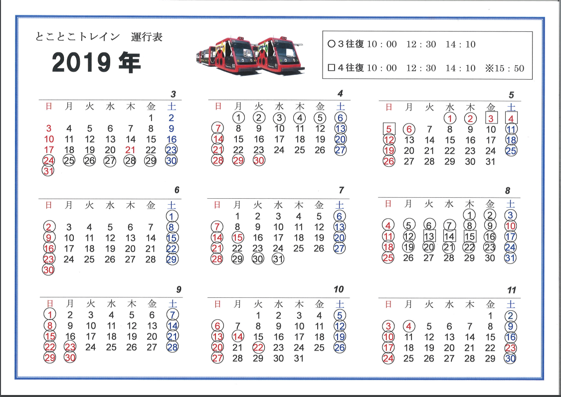 Please check the calendar before submitting the reservation request. They only run the Toko Toko Trains on circled or squared dates. *For squared dates, they have 4 trips, but only 3 trips for circled dates.