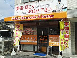 Fujioka Chiropractic & Massage - Iwakuni