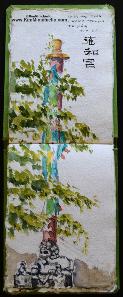 Watercolor Sketch, in sketch book on hand made paper, Yonghe Gong Lama Temple, Beijing, China