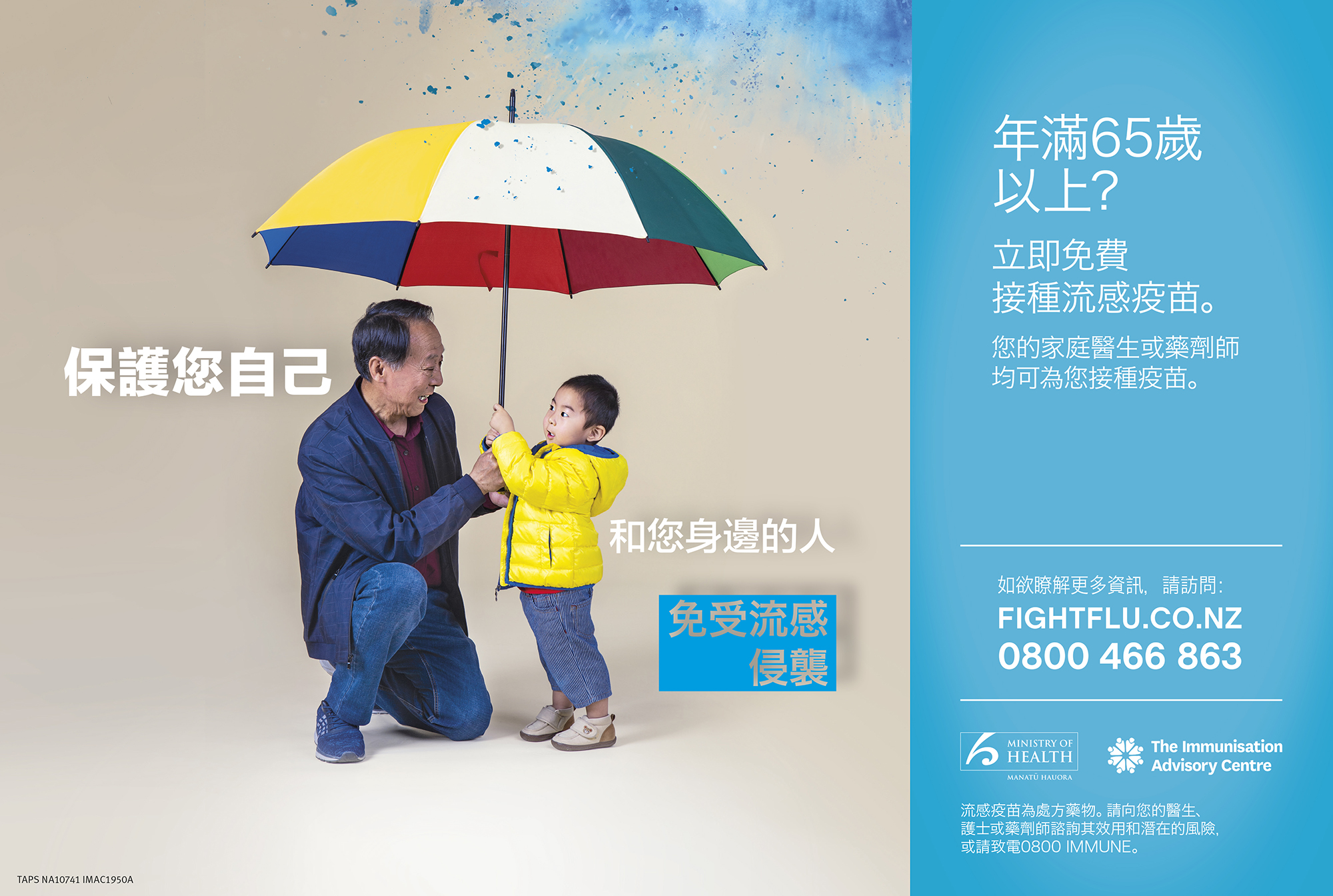Trad Chinese Newspaper ad FA (no trims)-1.jpg