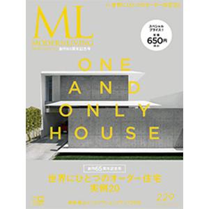 モダンリビング創刊65周年特集号 2016年10月 『世界にひとつのオーダー住宅20』