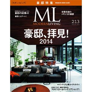 モダンリビング   2014年3月号 (ハースト婦人画報社)