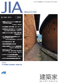 JAPAN 2010 - JIA (Journal of the Japan Institute of Architects)