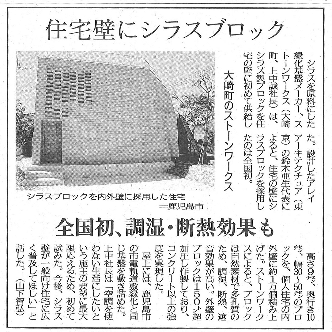 JAPAN 2013 - SOUTH JAPAN NEWSPAPER