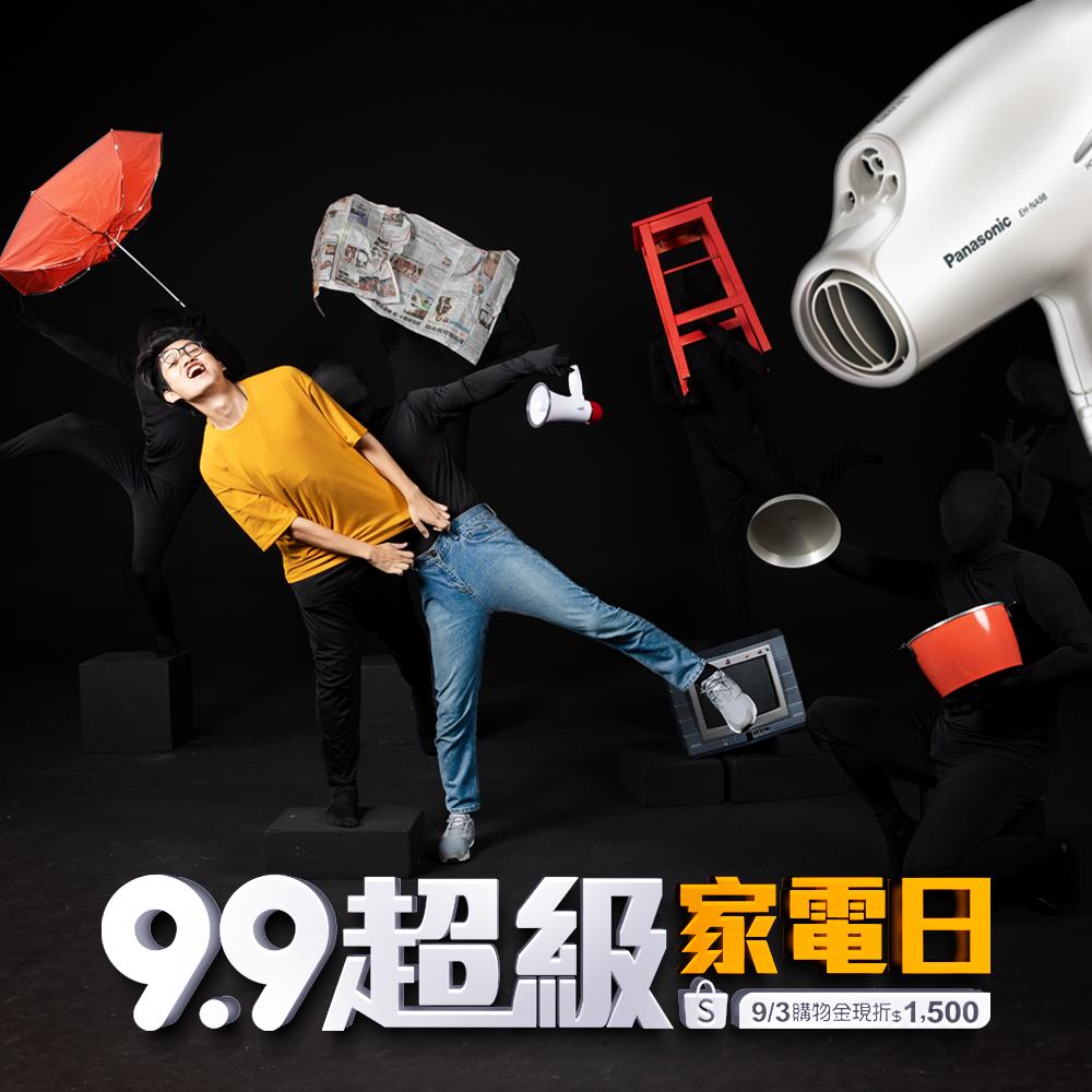 93超級家電日.jpg