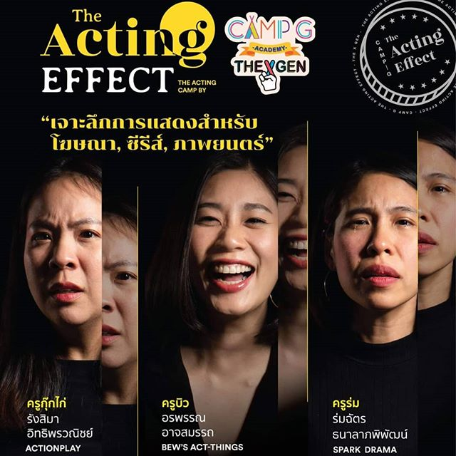 The acting effect  มาไหมครัช #CampGTheXGen