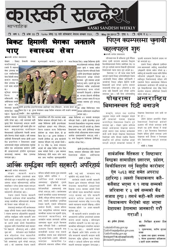 Gift of Sight mission on Nepali newspaper