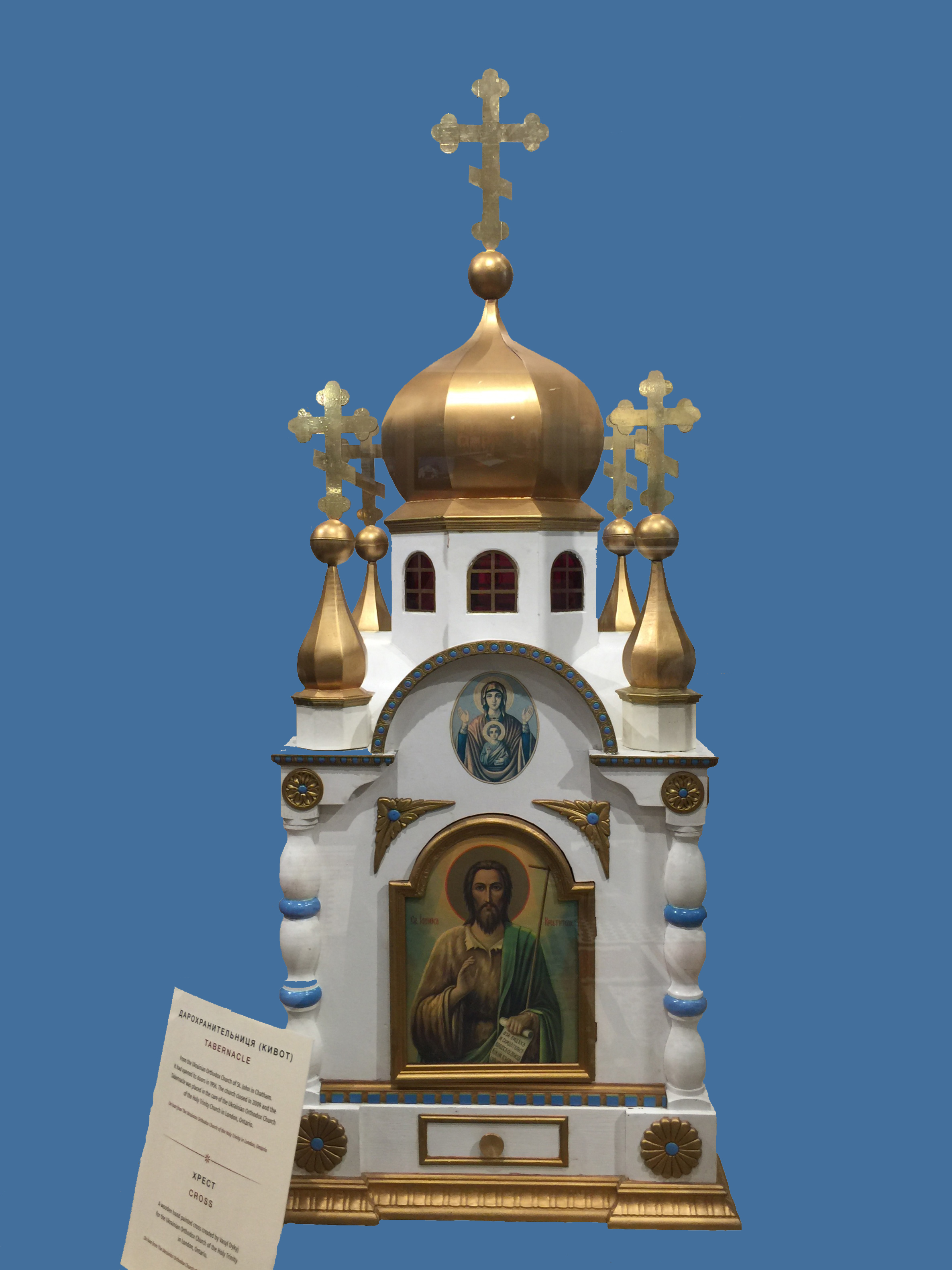 Tabernacle Дарохранительниця - The Tabernacle sits on the altar and is used as the repository for the Eucharist. This example is originally from the Ukrainian Orthodox Church of St. John in Chatham. When the church closed in 2009, this Tabernacle was placed in the care of the Ukrainian Orthodox Church of the Holy Trinity in London, Ontario.