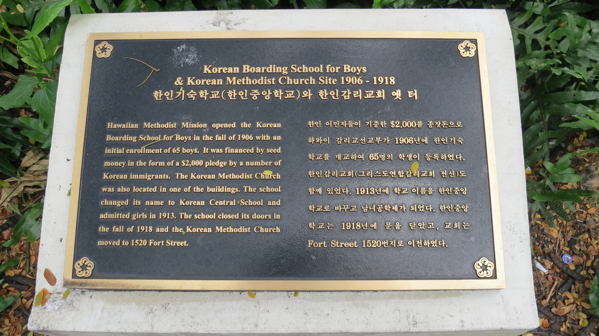 Korean Boarding School for Boys, Kalanimoku Bldg.<br>Honolulu, Hawaii