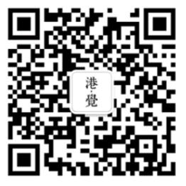 港覺(微信專頁)