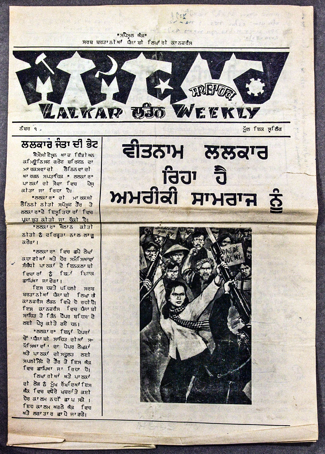 "1967: Front page of the first issue of IWA (GB)'s weekly bilingual magazine, Lalkar (war-cry against aggression). The title to the feature story translates to: ""Vietnam resisting American Imperialism"". Image:    CPGB (ML)/Flickr"