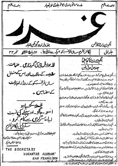 """A periodical of the Ghadar Party from 1914 circulated information on national mortality due to famines and plagues. Point (4) reads: """"Famines in the British Raj continue to increase, over 2 crore people have died due to famines in the past decade alone"""". Point (5) reads: """"80 Lakh people have died due to various plagues over the past 14 years. There has been an increase of 24-34,000 deaths in the past 3 years alone."""" Source: Ghadar (Urdu) Vol. 1, No. 22, March 24, 1914."""