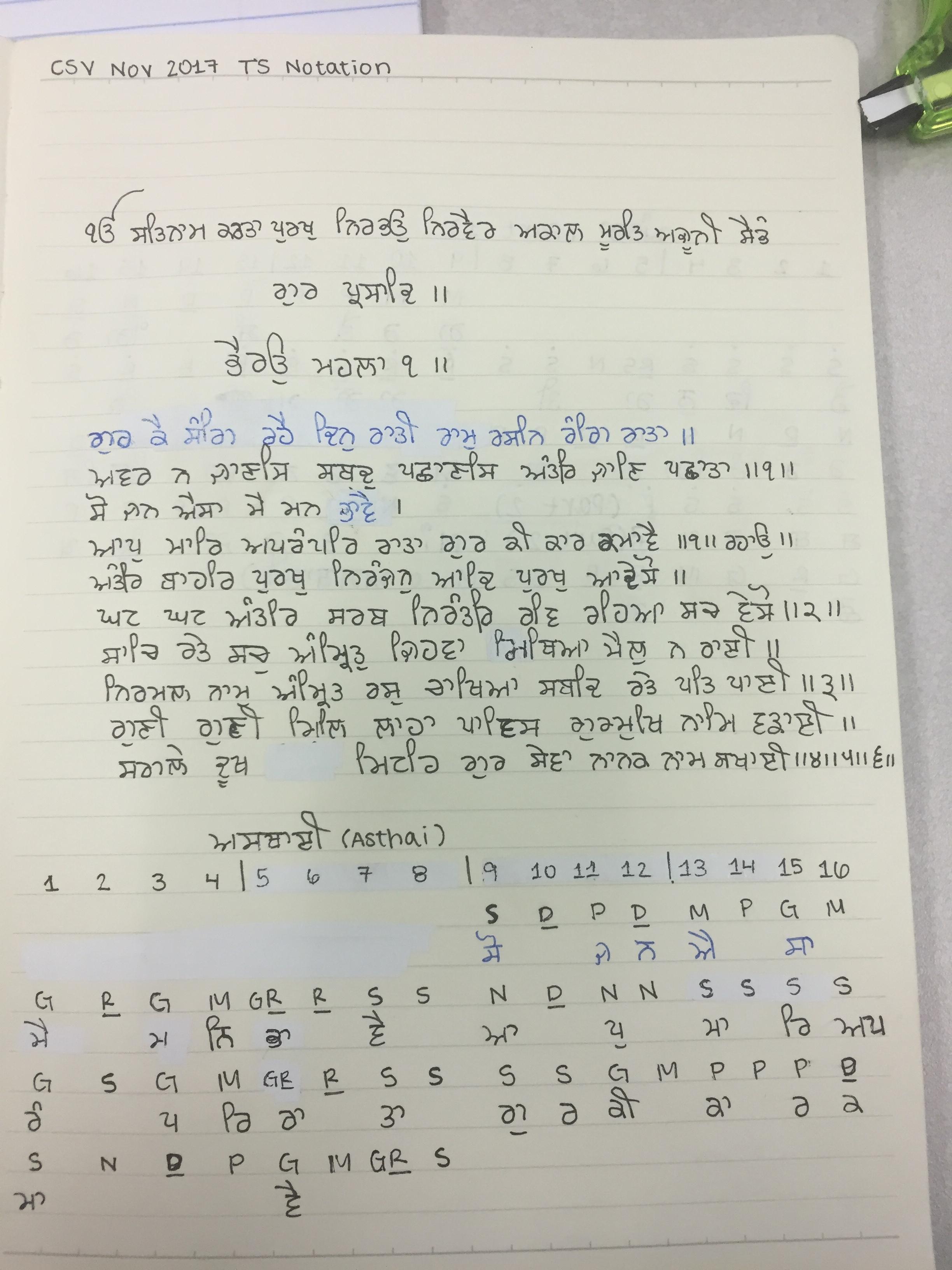 Theme Shabad Notation Part 1.jpg