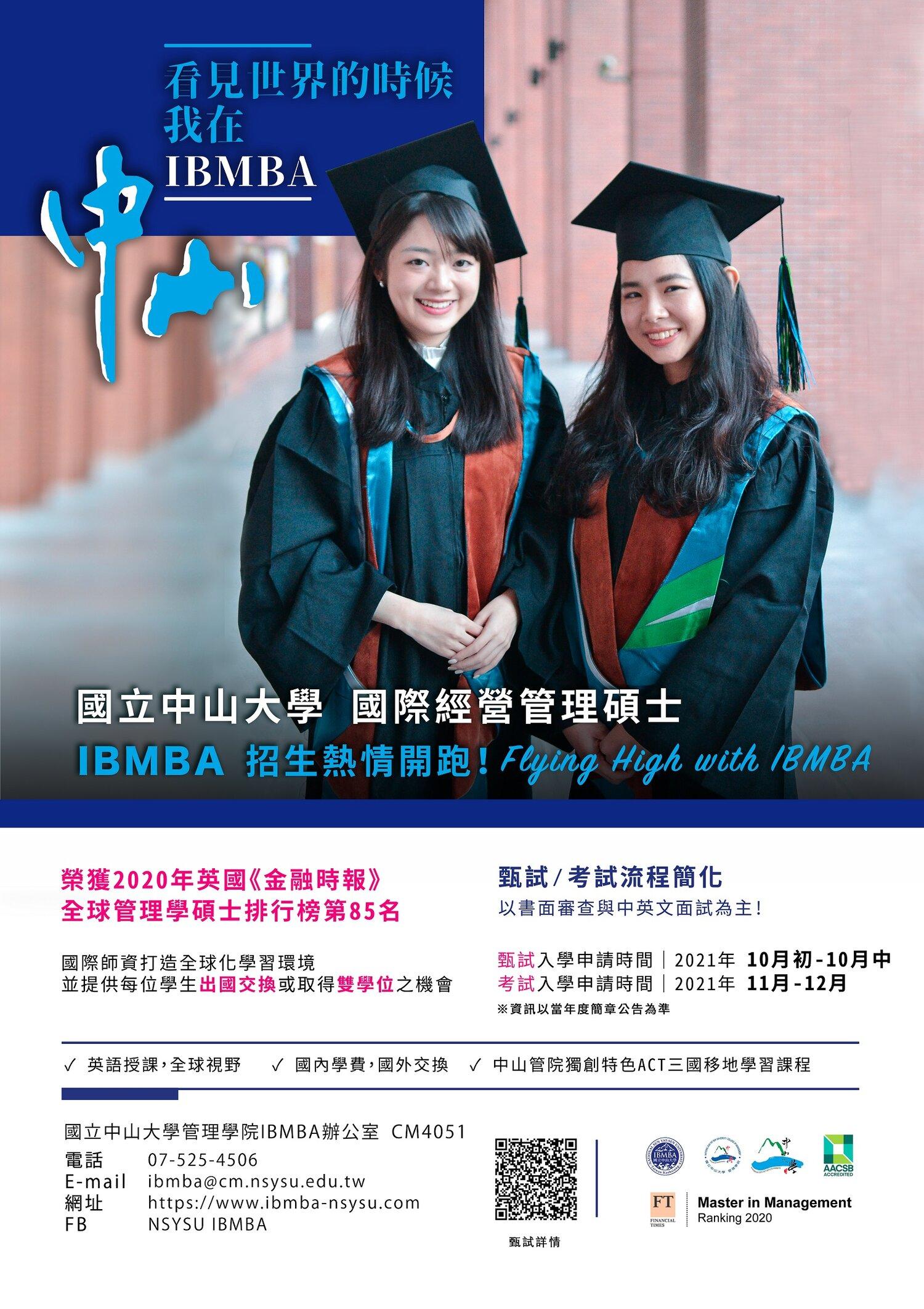 20210818_IBMBA_poster_Small.jpg