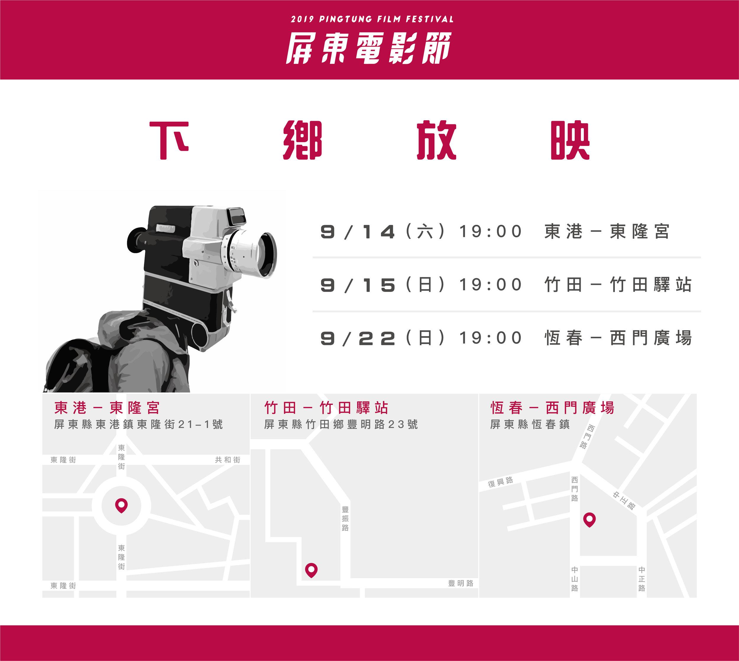 下鄉巡迴放映_工作區域 1.jpg