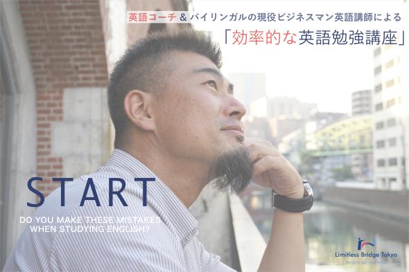 """""""独りで英語をガンバってきたあなたを、私達は全力でサポートしたい""""  ーバイリンガル英語講師 Yuta Arai"""
