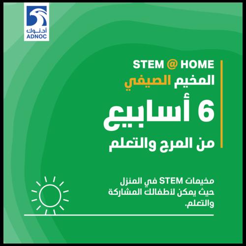 ADNOC STEM @ HOME Summer Camps AR.png