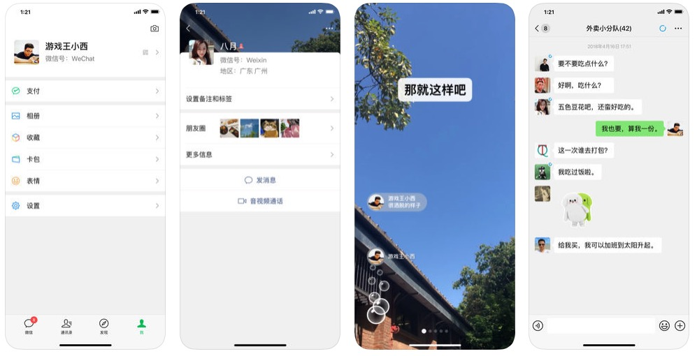 app_store_wechat_screenshot.jpg
