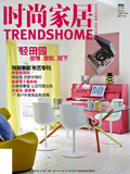 Trend Home China July 2011 cover.jpg