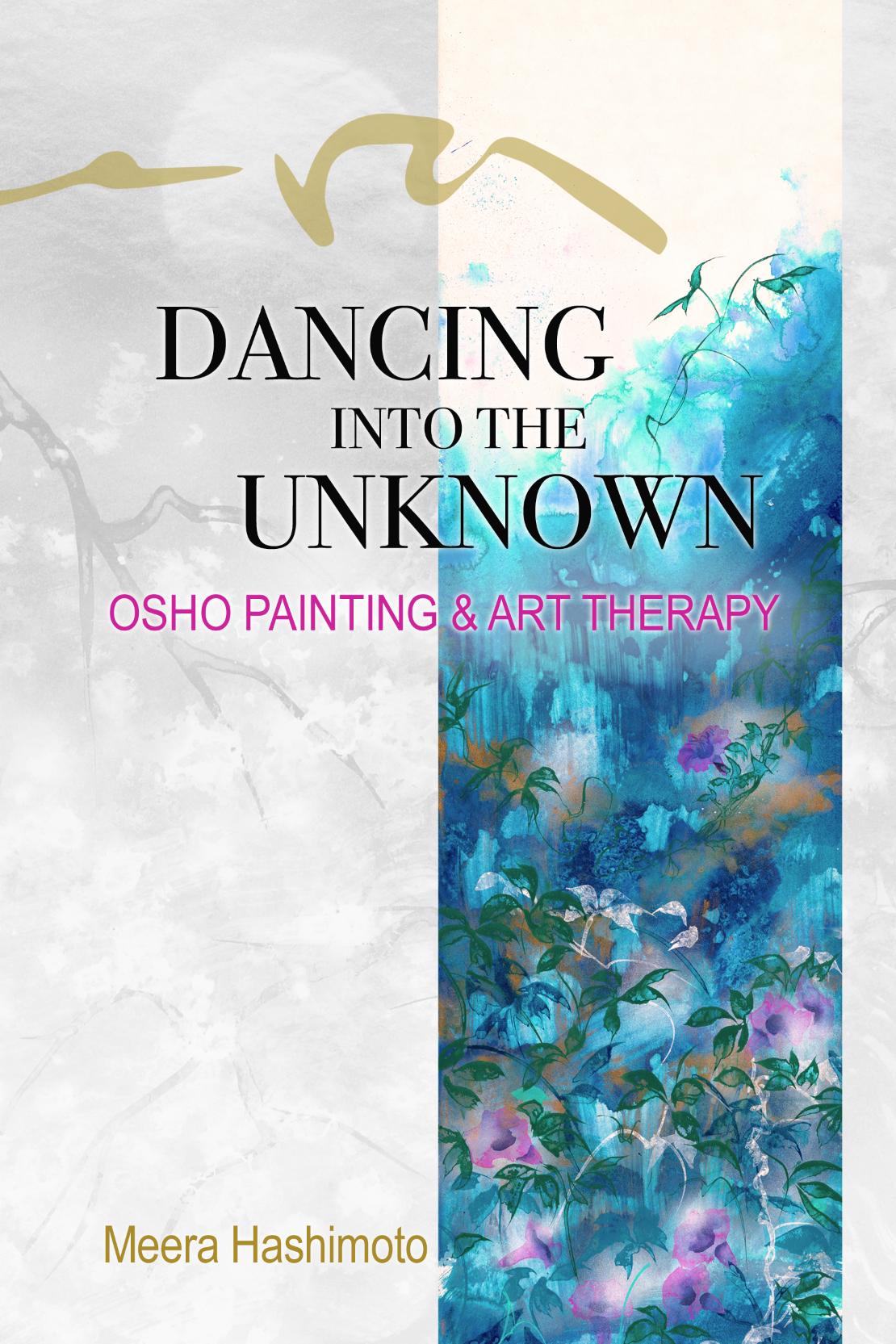 Dancing into the Unknown - この本は、これらの3つの手段によって真のアイデンティティを求めている人々のために、アート、セラピー、瞑想を一緒に探求したい人のための機会です