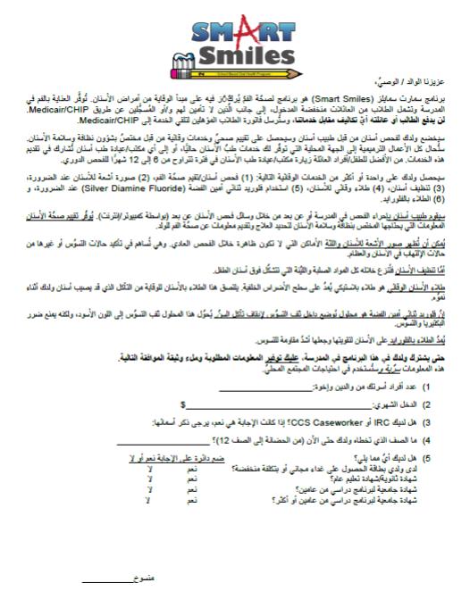 Arabic Form.PNG