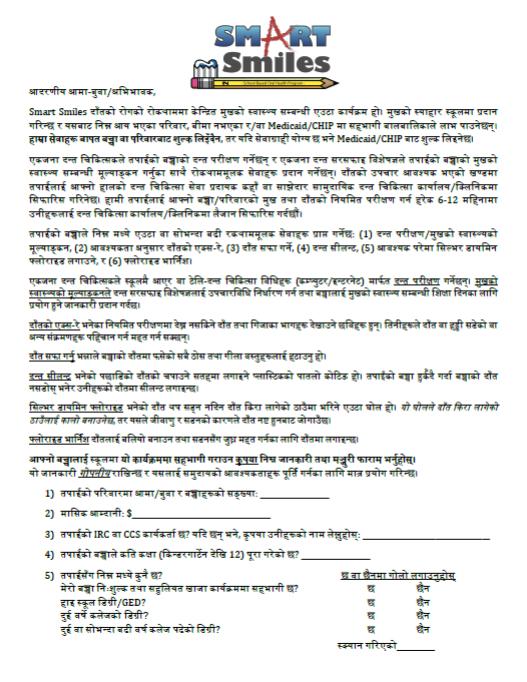 Nepali Form.PNG
