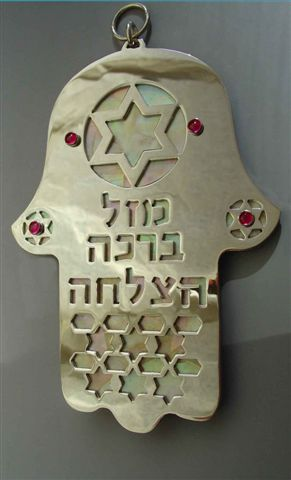 Hamsa Judaic Jewelry