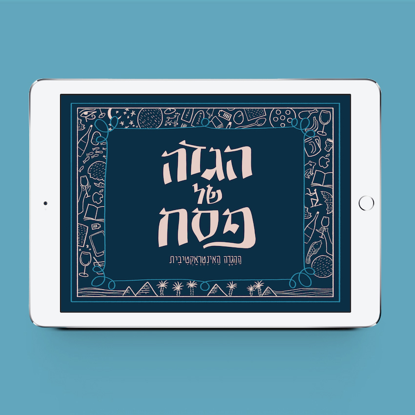 The Interactive Haggadah