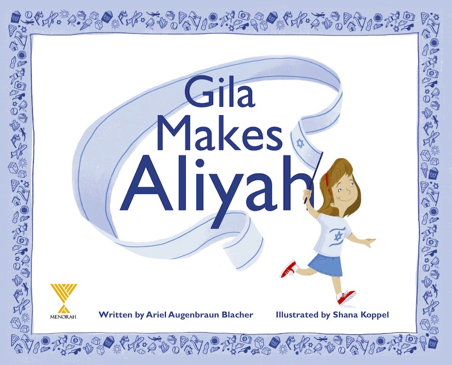 blacher, gila makes aliyah 04.jpg
