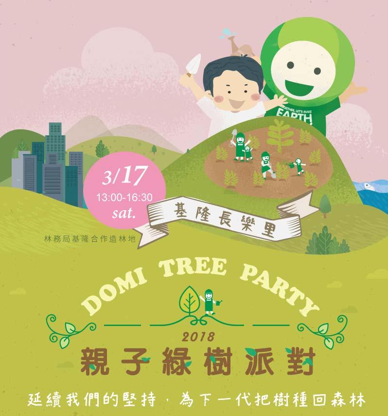 今年的綠樹派對 3/17 要開始啦~