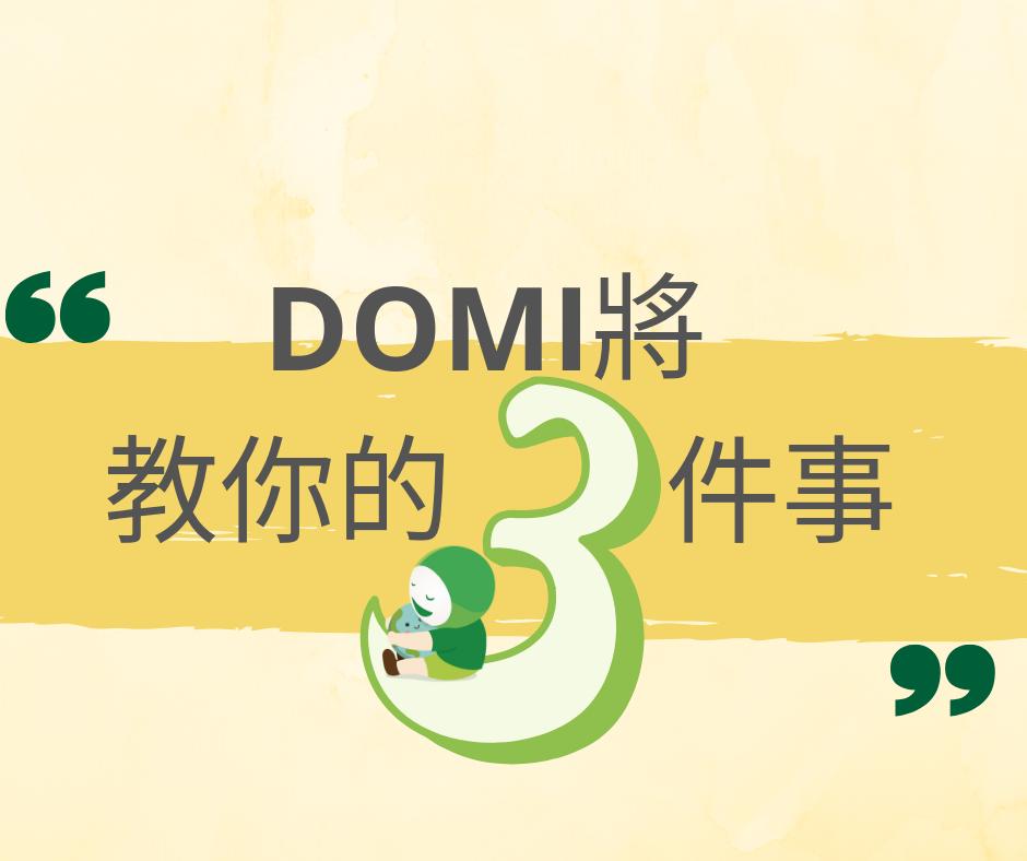DOMI將 教你的三件事 .png
