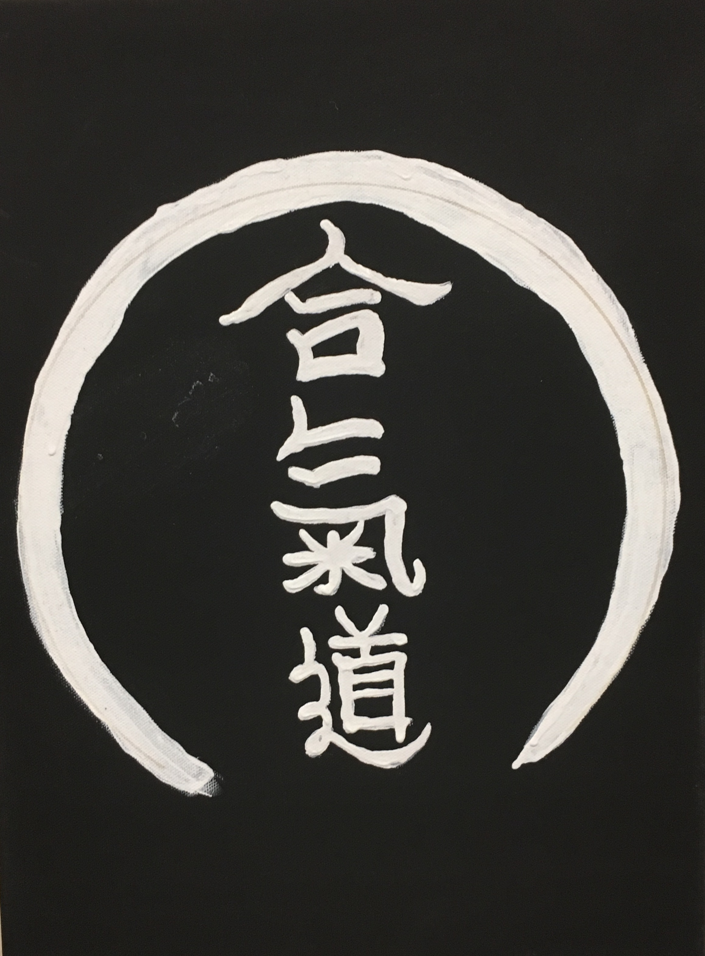 Aikido in Kanji.jpg