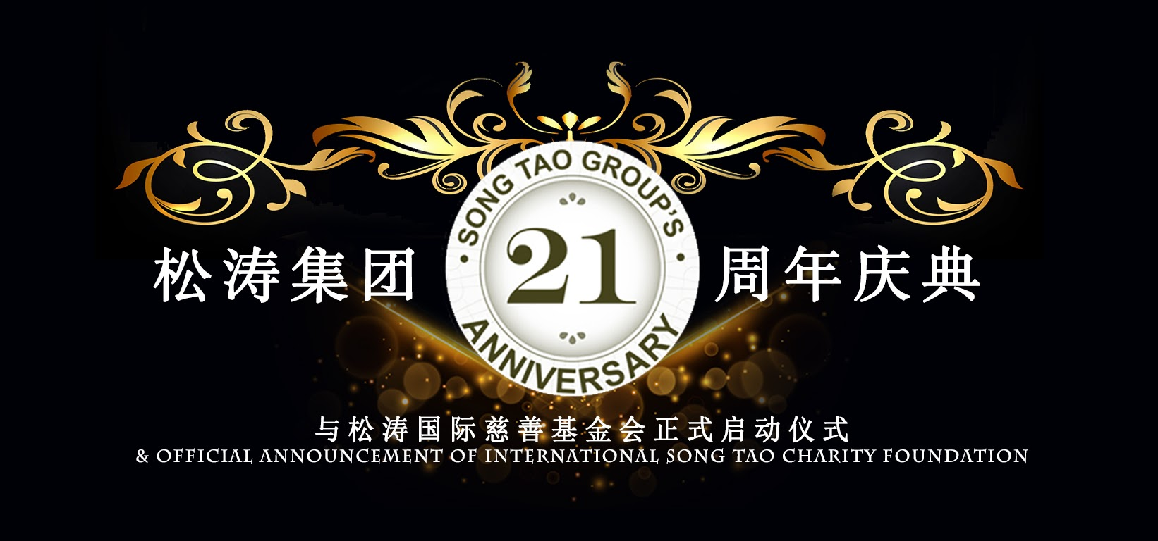 International Song Tao Charity Foundation Launch Day