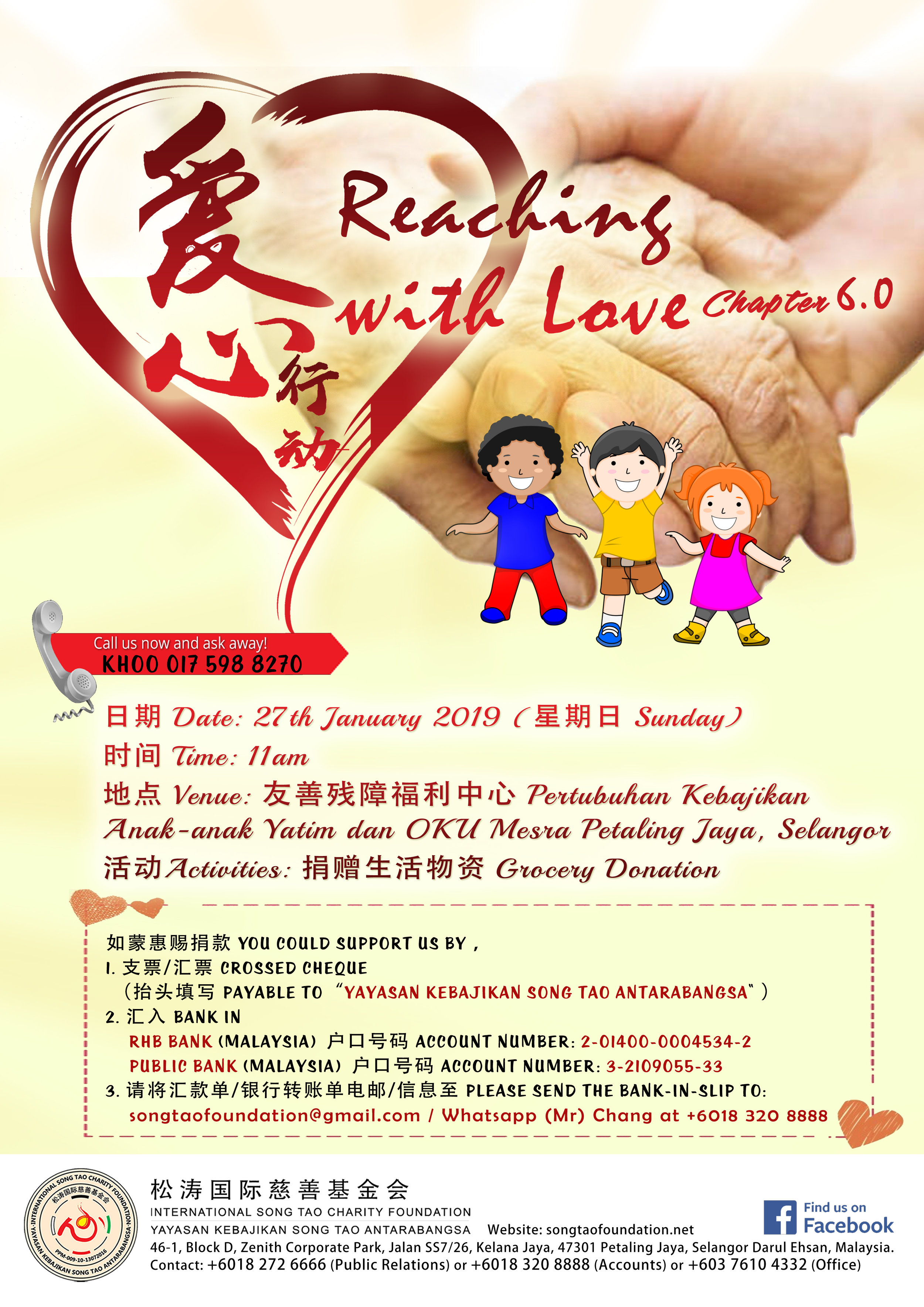 Reaching with Love 6 poster.jpg