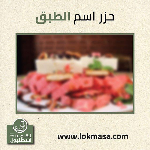 تقدر تحزر اسم الطبق؟ 😋 . . Can you guess the name of the dish?😋 . . #riyadhrestaurants #riyadhfood #riyadh #lokmaistanbul #lokma #لقمة #لقمة_اسطنبول #الرياض #مطعم_تركي #مطاعم_الرياض
