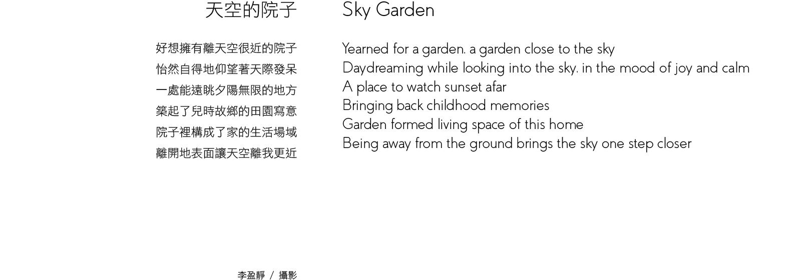 天空的院子.jpg