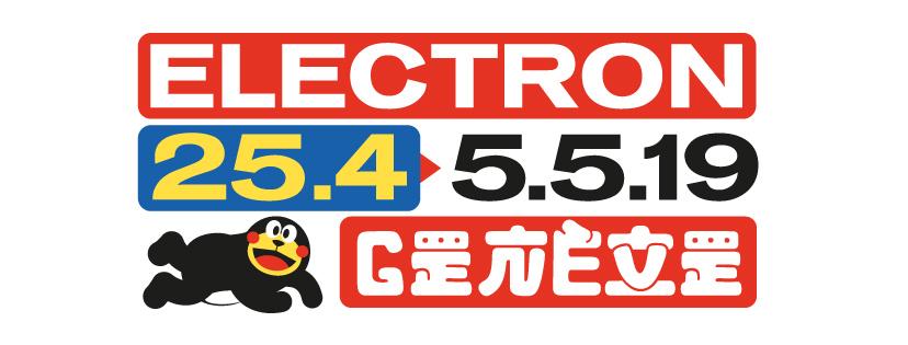 ElectronFestival_banner.jpg