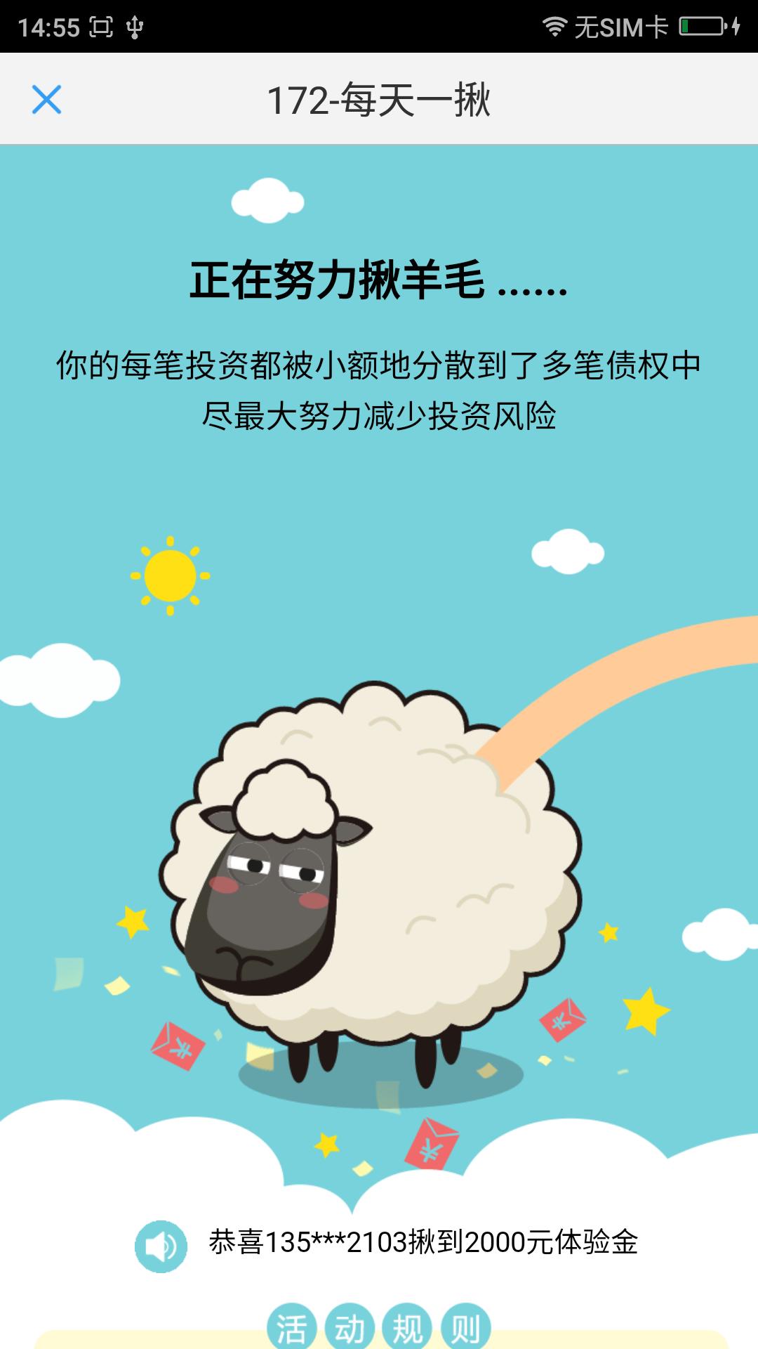 揪羊毛过程.png