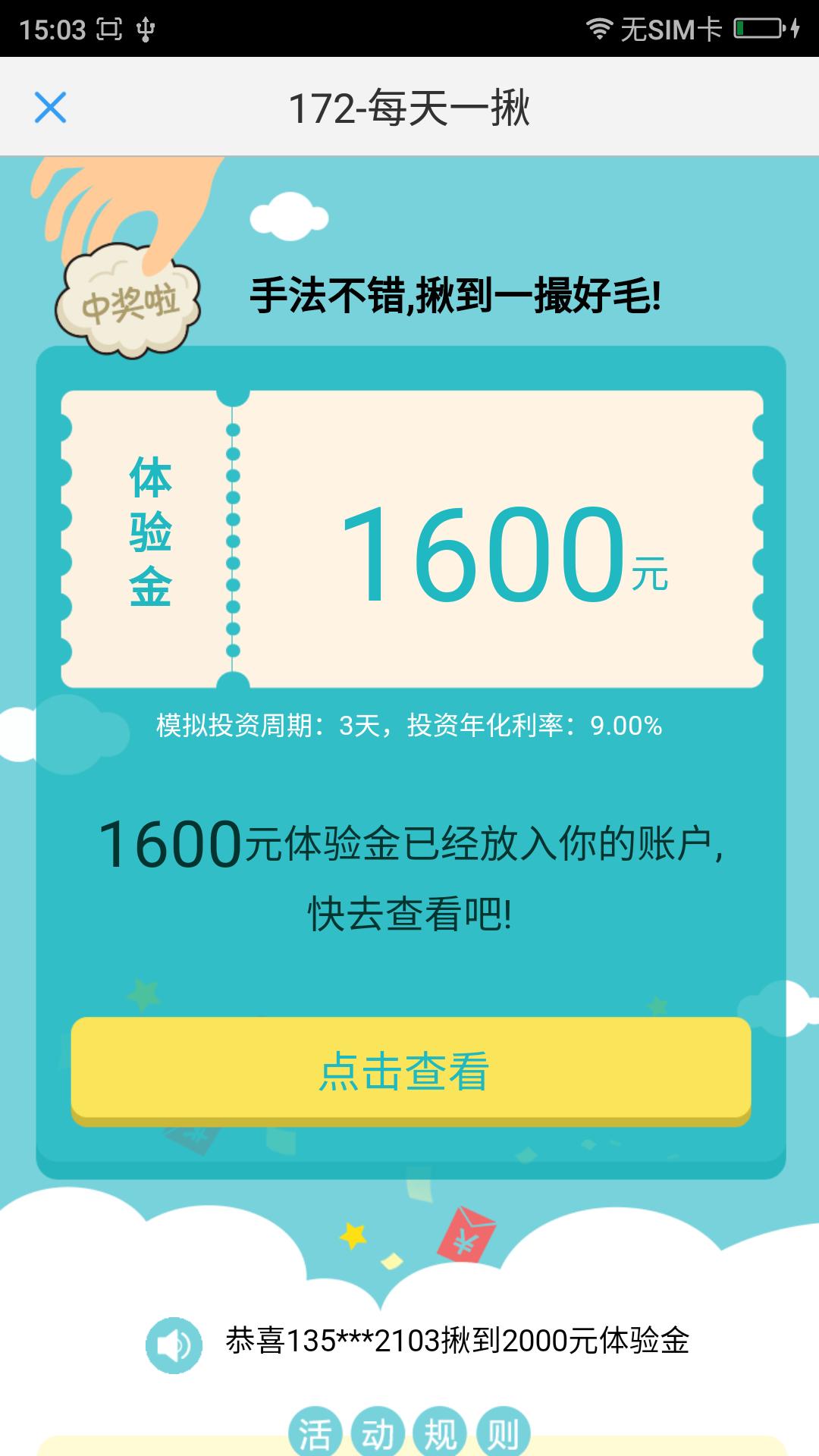 1600元体验金.png