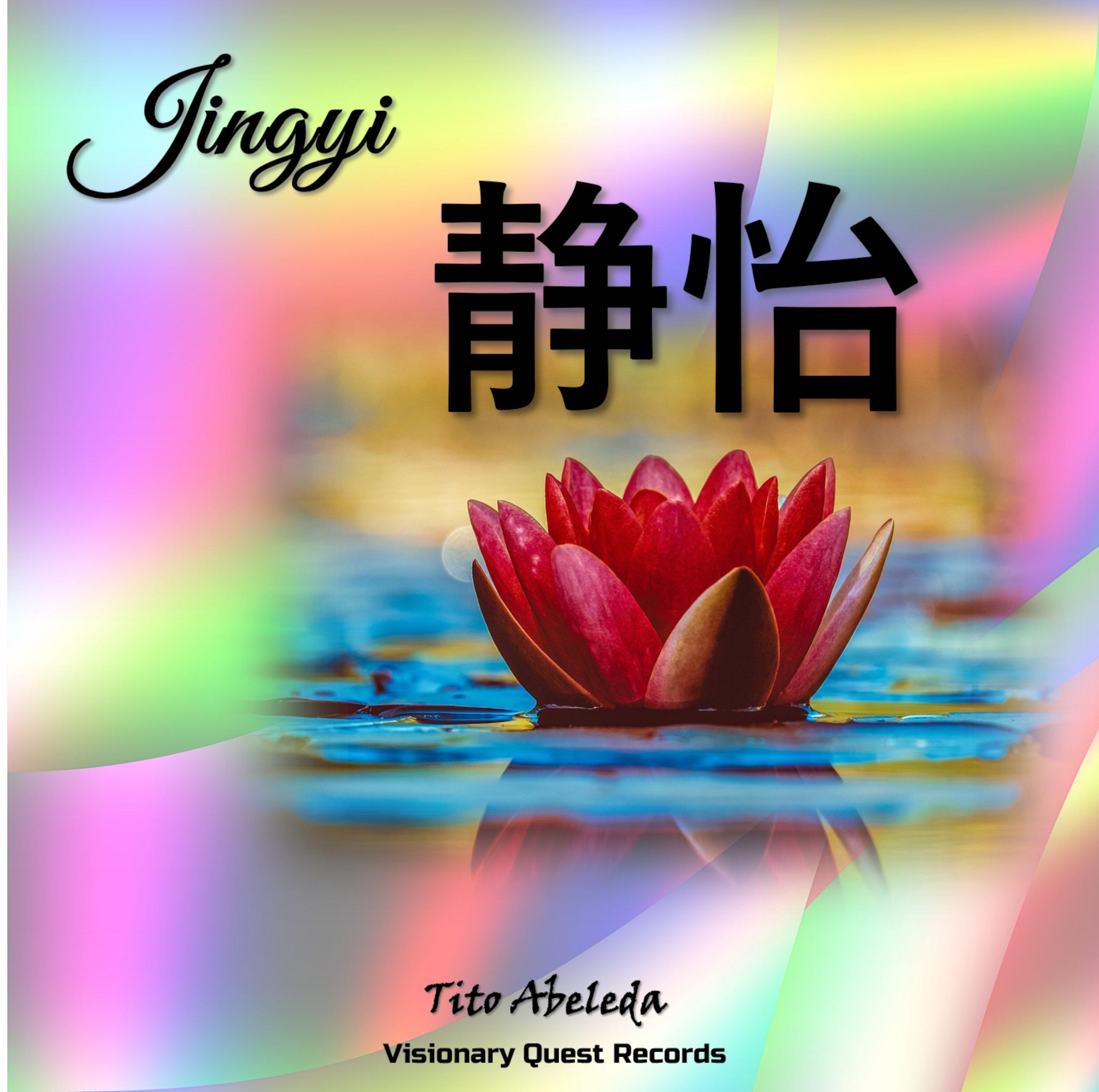 Jingyi 静怡