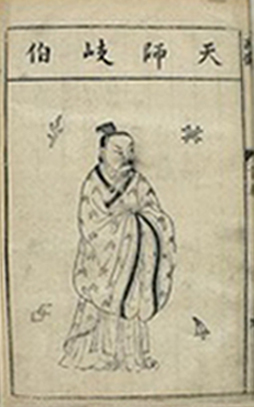 QiBo ~2,650 B.C.E.