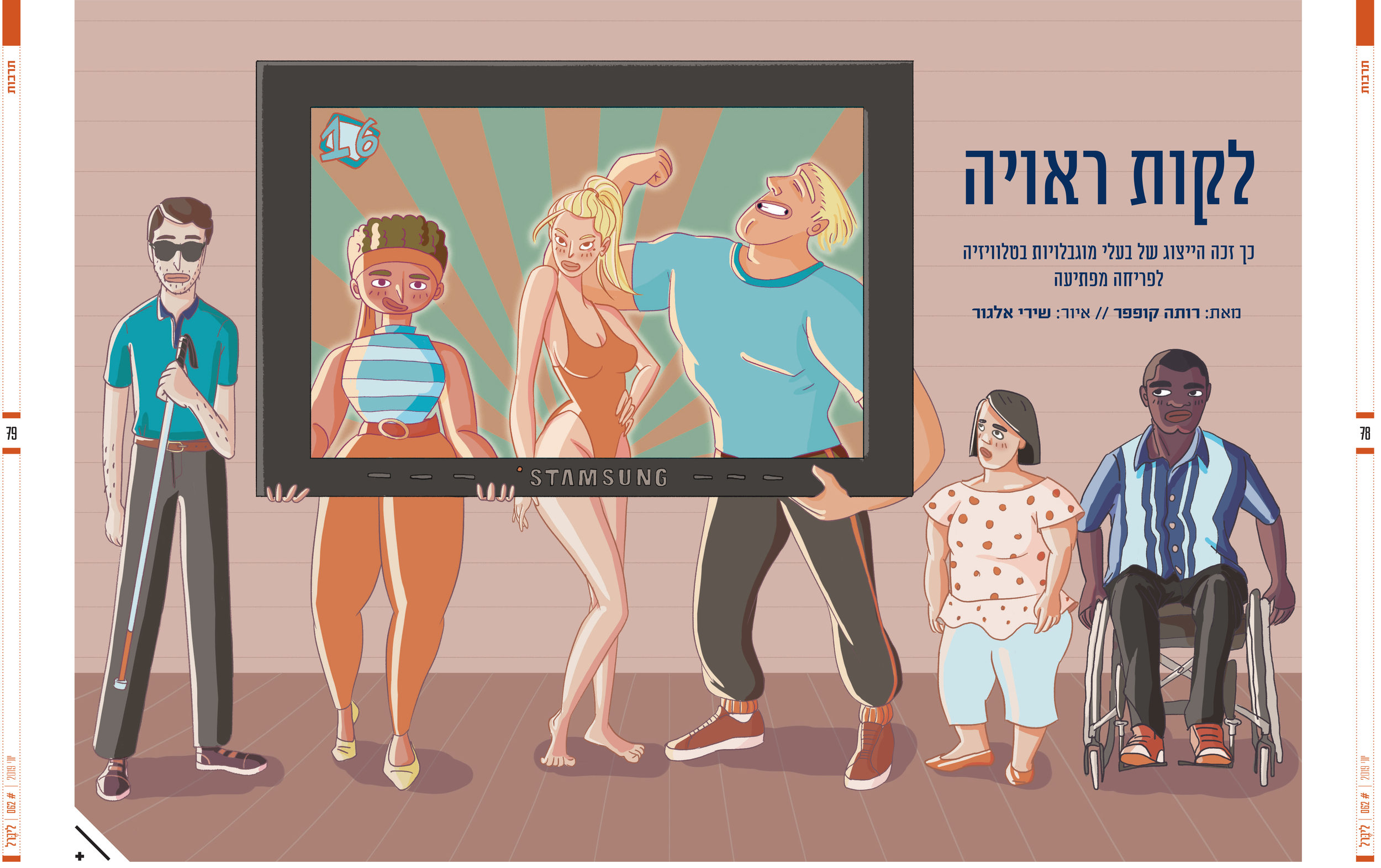 Liberal Magazine, June 2019  About the representation of disabilities in the media.