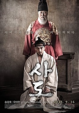 The Throne 사도, is on Netflix now! Wonderful movie!!!