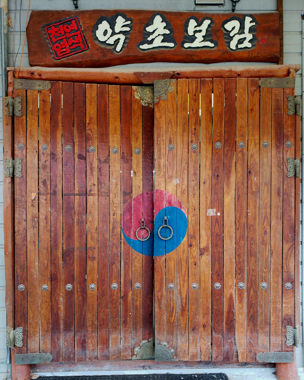 정재만의 약초보감Dye Studio of Jung Jae-Man